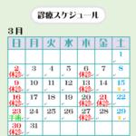 3月診療カレンダー