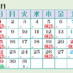 2015.3月カレンダー