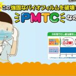 pmtc4